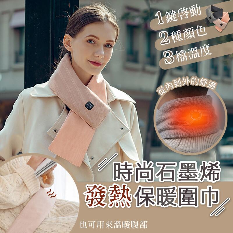 時尚石墨烯發熱保暖圍巾