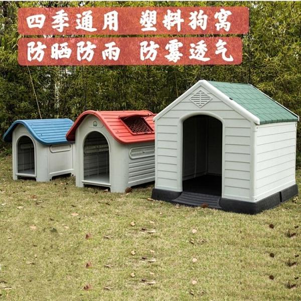 寵物籠 大型戶外塑料狗窩大狗防雨寵物窩房子狗籠子貓窩冬天戶外狗籠子