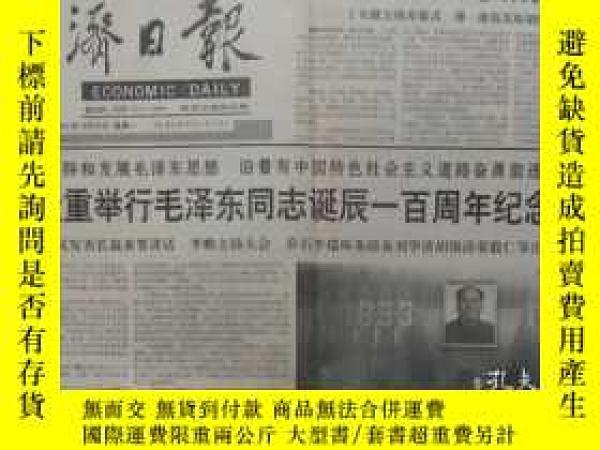 二手書博民逛書店罕見1987年10月13日經濟日報Y437902