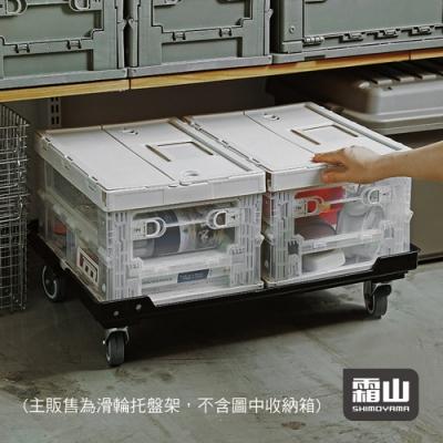 日本霜山 ABS移動式收納籃/整理箱滑輪托盤架