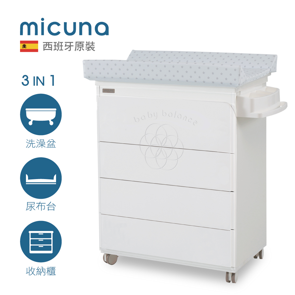 【免費宅配到府安裝】micuna 西班牙夢幻舒衡洗澡尿布櫃/尿布台/收納櫃/衣櫃