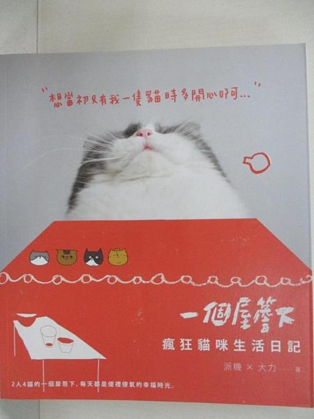 【書寶二手書T8/寵物_EF4】一個屋簷下:瘋狂貓咪生活日記_大力