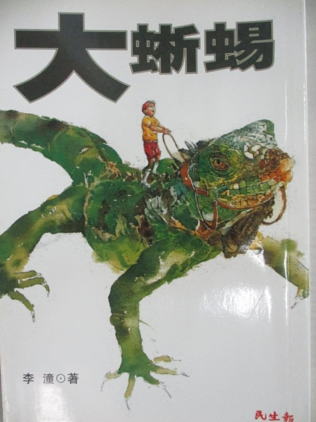 【書寶二手書T9/兒童文學_GN1】大蜥蜴_李潼