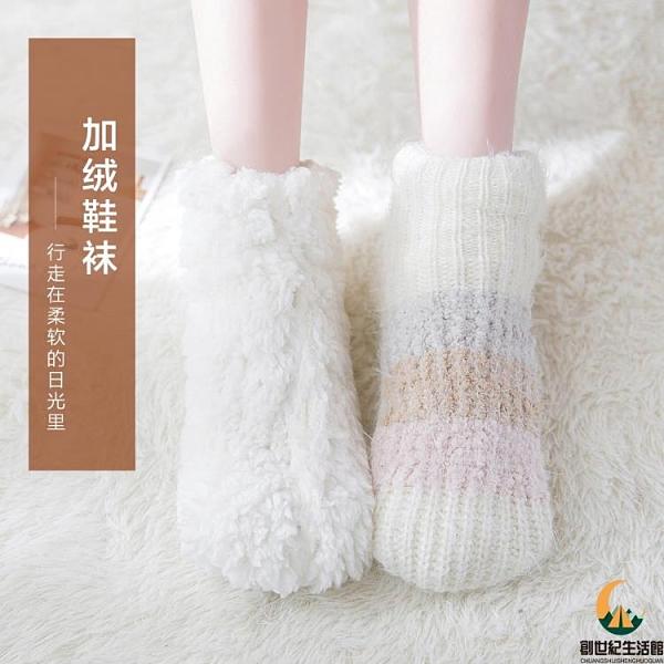 加絨睡眠襪珊瑚絨地板襪成人毛絨襪子鞋襪秋冬季加厚【創世紀生活館】