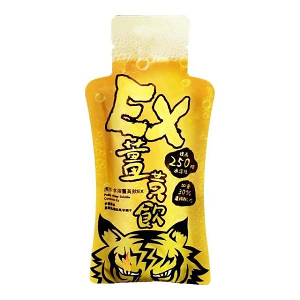 虎泰水溶薑黃飲Ex 30ml/包x12入(盒)