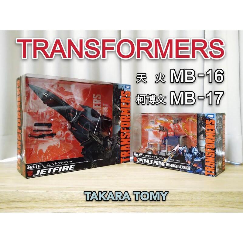 全新 日版 代理 TAKARA TOMY L級 變形金剛 MB-16 JETFIRE 天火 MB-17 柯博文 擎天柱