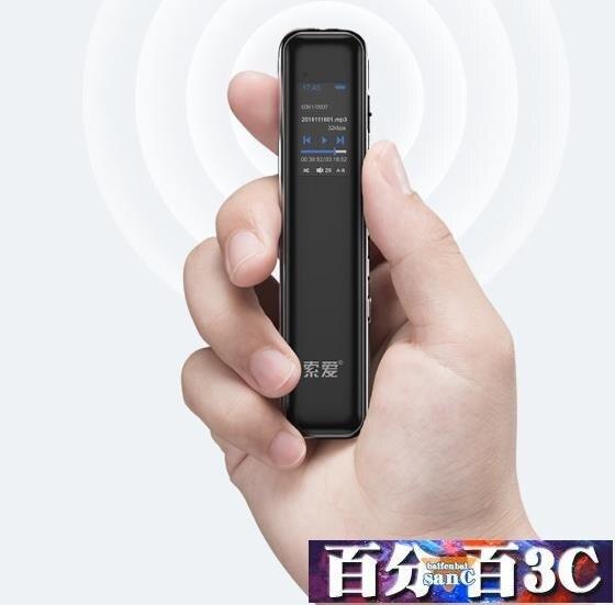 錄音筆專業高清降噪上課用學生小隨身錄音器超長待機大容量 交換禮物