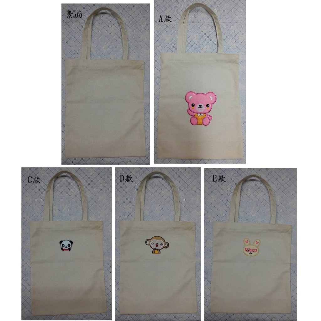素面淺米黃色 多款式圖案 手提袋/肩背包/環保購物袋