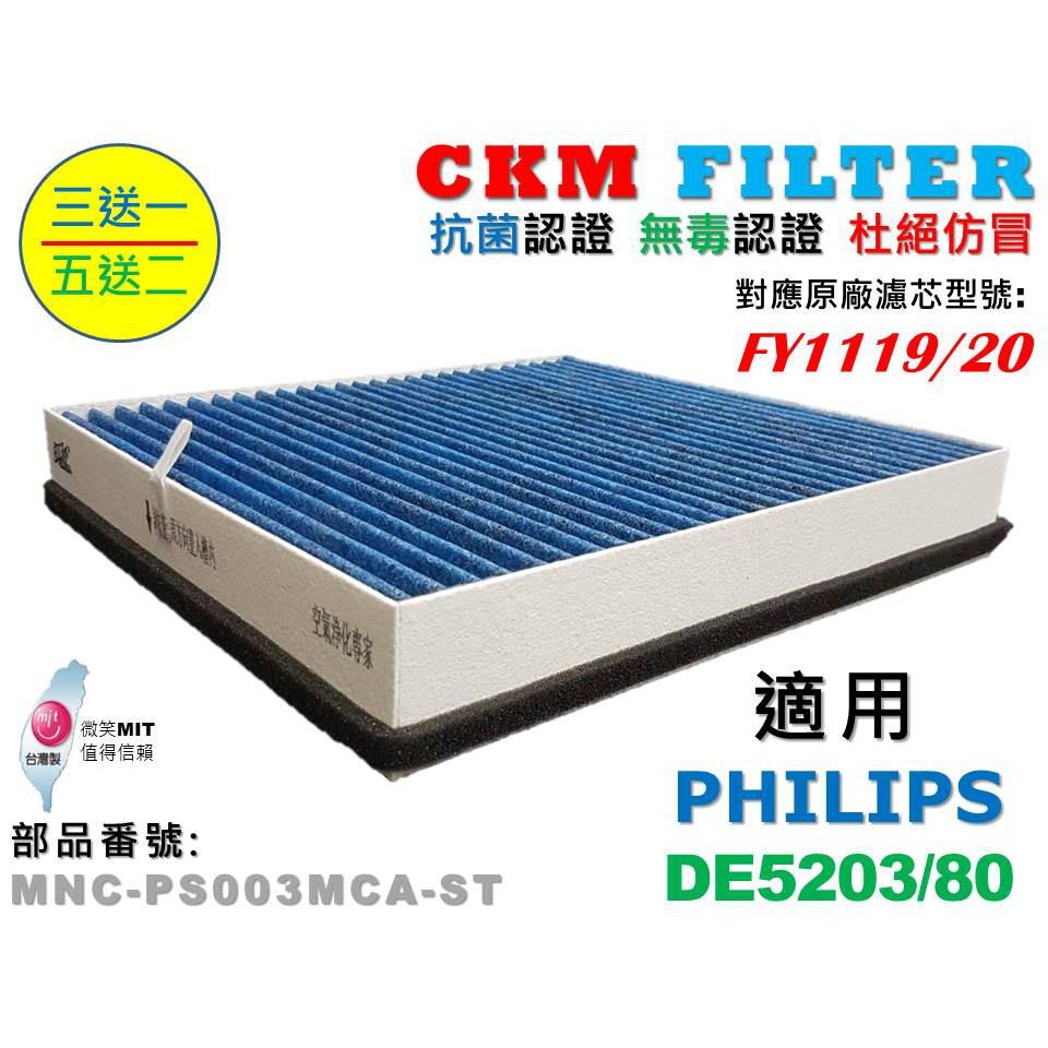【CKM】適用 PHILIPS 飛利浦 FY1119/20 抗菌 抗敏 無毒 靜電濾芯 活性碳濾網 適用 DE5203