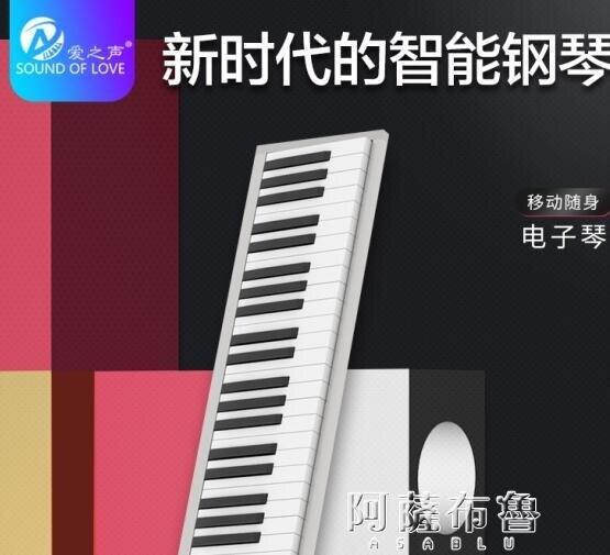 電子琴 愛之聲便攜式手卷鋼琴88鍵盤成人專業版移動隨身電子鋼琴家用初學 交換禮物
