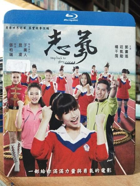 挖寶二手片-0690-正版藍光BD【志氣 附外紙盒】熱門電影(直購價)