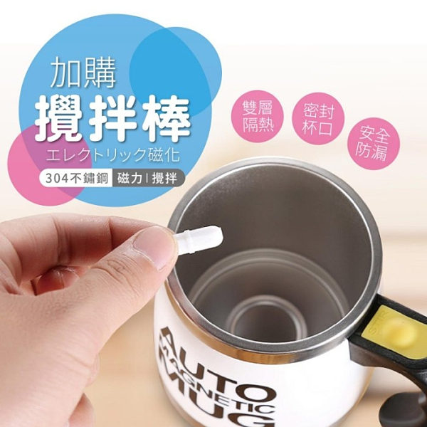 【全館批發價!免運+折扣】加購攪拌棒 新款磁化自動攪拌馬克杯 咖啡杯【BE392】