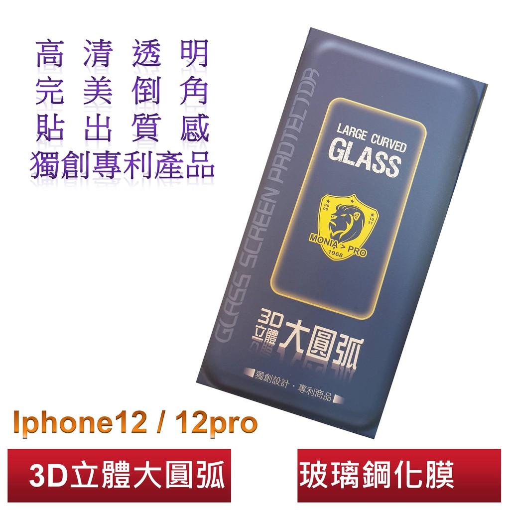 3D立體大圓弧 玻璃鋼化膜 iphone 12 / 12 pro 豐霸通信