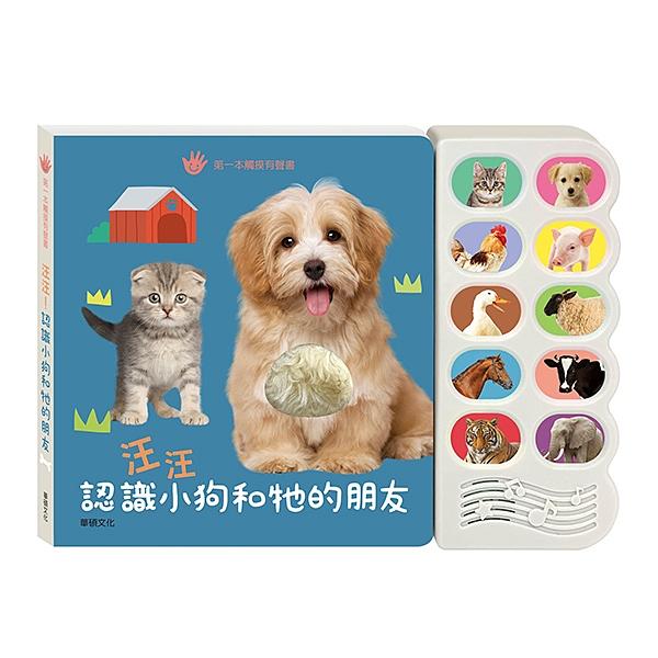 華碩文化汪汪,認識小狗和牠的朋友 -有聲書系列 童書 故事書