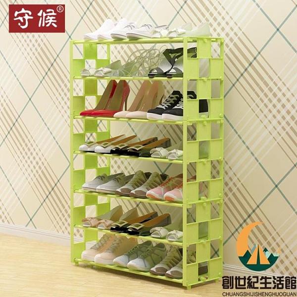 防塵寢室收納鞋柜小鞋架鞋架多層簡易門口家用【創世紀生活館】