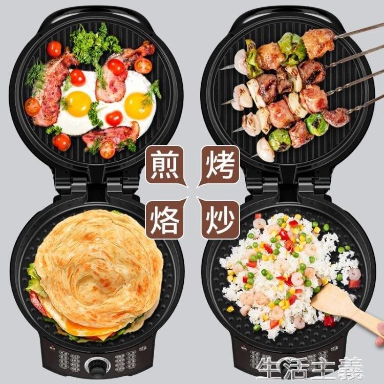 電餅鐺 利仁電餅鐺X2901家用雙面加熱新款煎餅機烙餅鍋自動斷電加深加大 雙十二全館85折