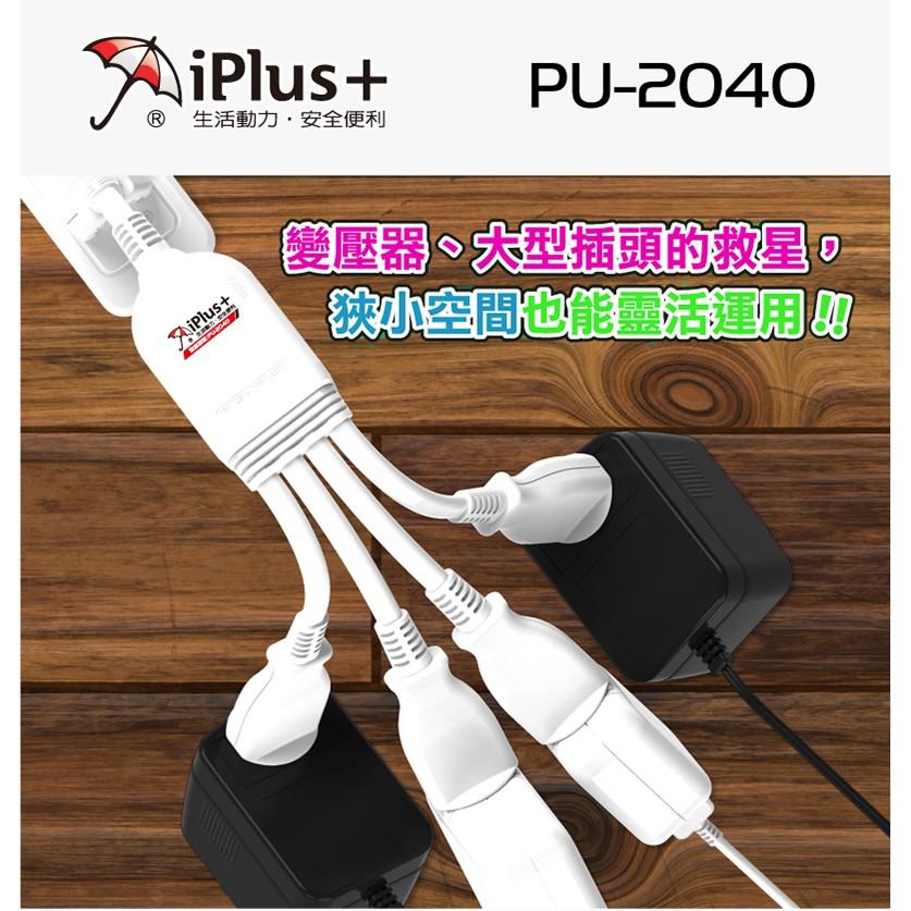 新版安規認證 iPlus+ 保護傘 PU-2040 1對4 電源 分接線 15A 可180度轉向平貼插頭 過載自動斷電
