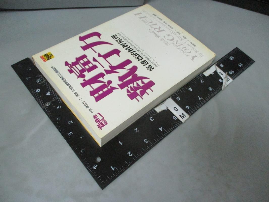 【書寶二手書T1/投資_BOJ】財富執行力-富爸爸的槓桿原理_羅勃特.T.清崎