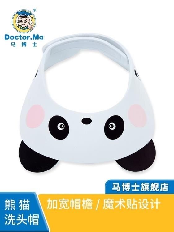 洗髮帽 新品 馬博士 寶寶感溫洗頭帽 熊貓 兒童浴帽 洗澡帽 遮陽帽 全館免運