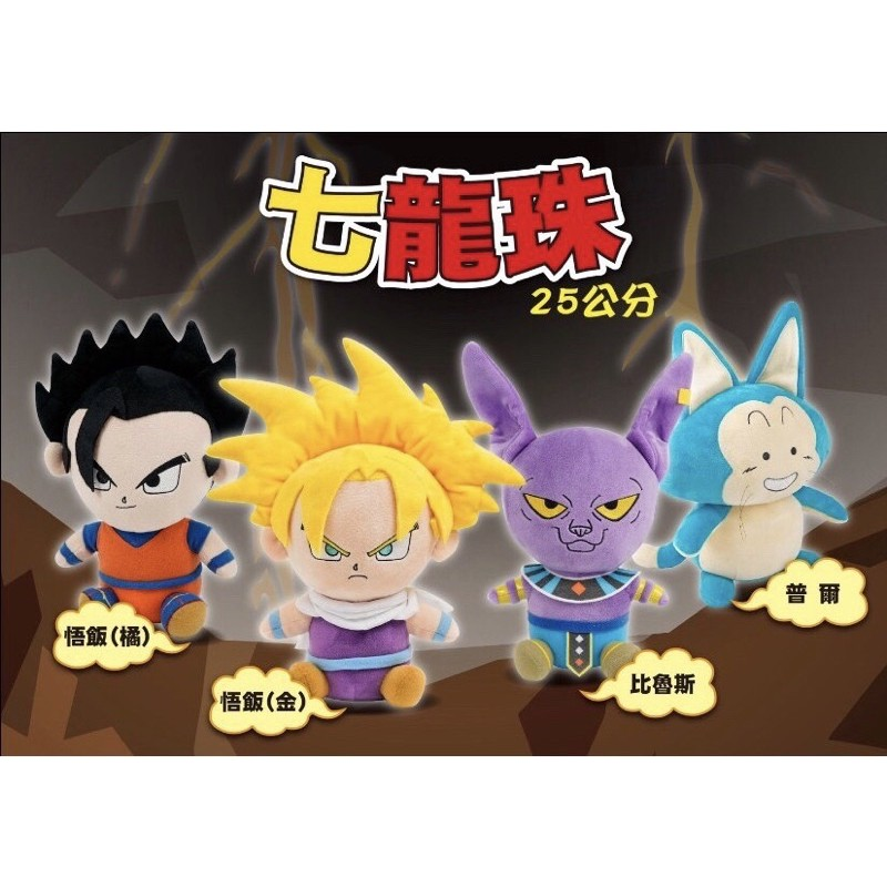 正版授權 七龍珠 全新 金髮 悟飯 比魯斯 超級賽亞人 坐姿 娃娃 玩偶 抱枕