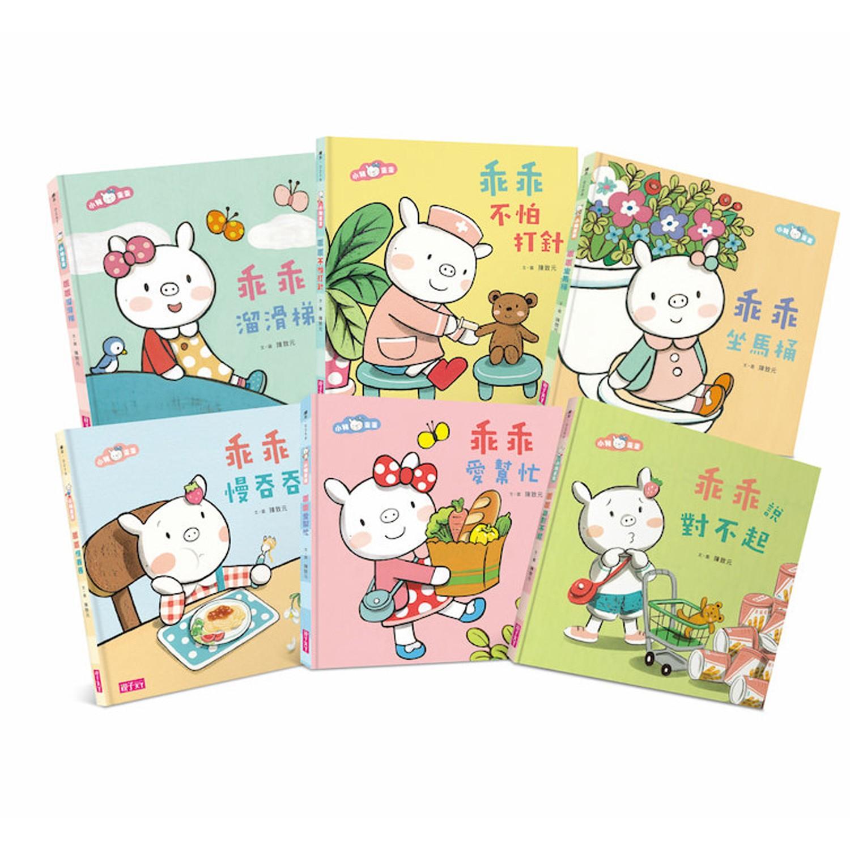 小豬乖乖-幼兒生活成長套書(共6冊繪本+1故事CD)