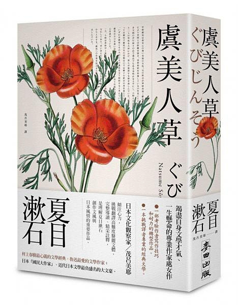 虞美人草(經典珍藏版)【城邦讀書花園】