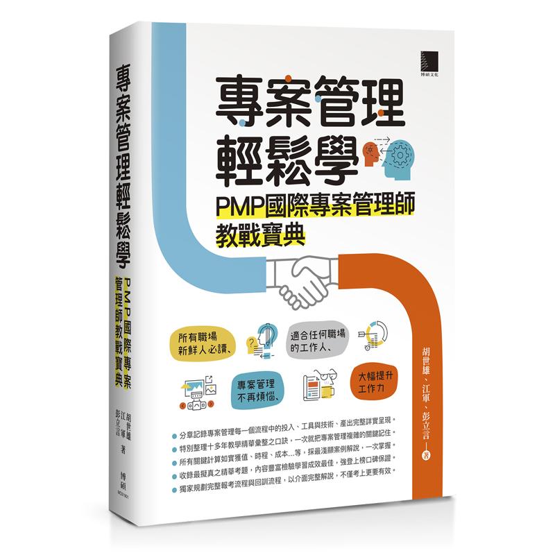 專案管理輕鬆學:PMP國際專案管理師教戰寶典[79折]11100923014