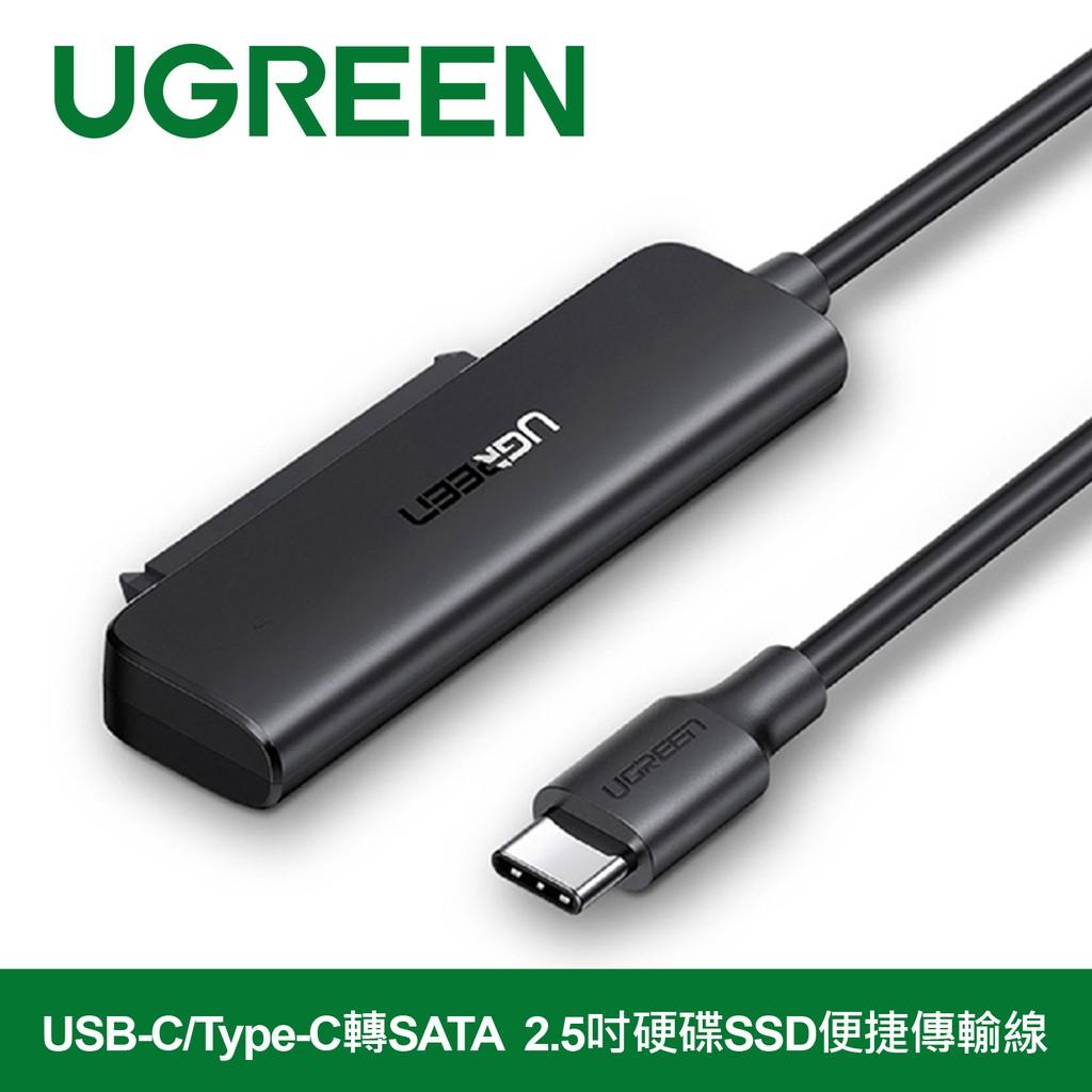 綠聯 USB-C/Type-C轉SATA 2.5吋硬碟SSD便捷傳輸線 支援6TB