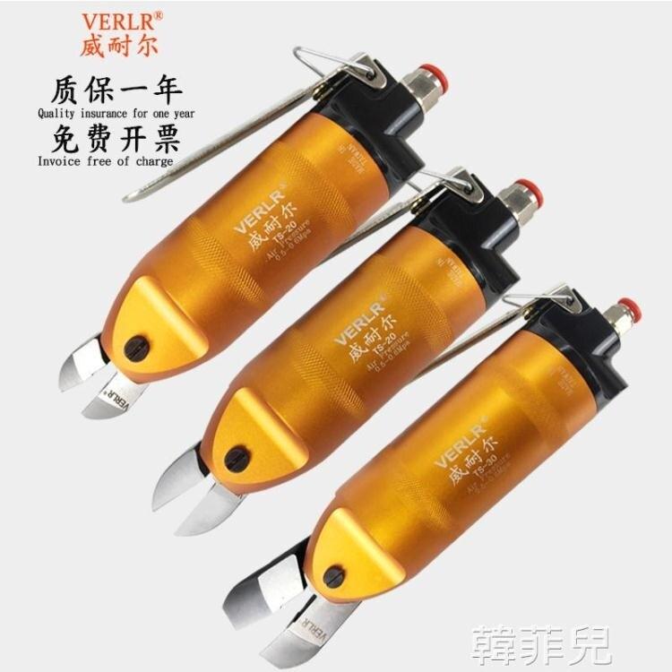 電動剪刀 台灣威耐爾氣動剪刀 氣剪 氣動剪鉗 氣動剪刀塑料水 尚品衣櫥新品