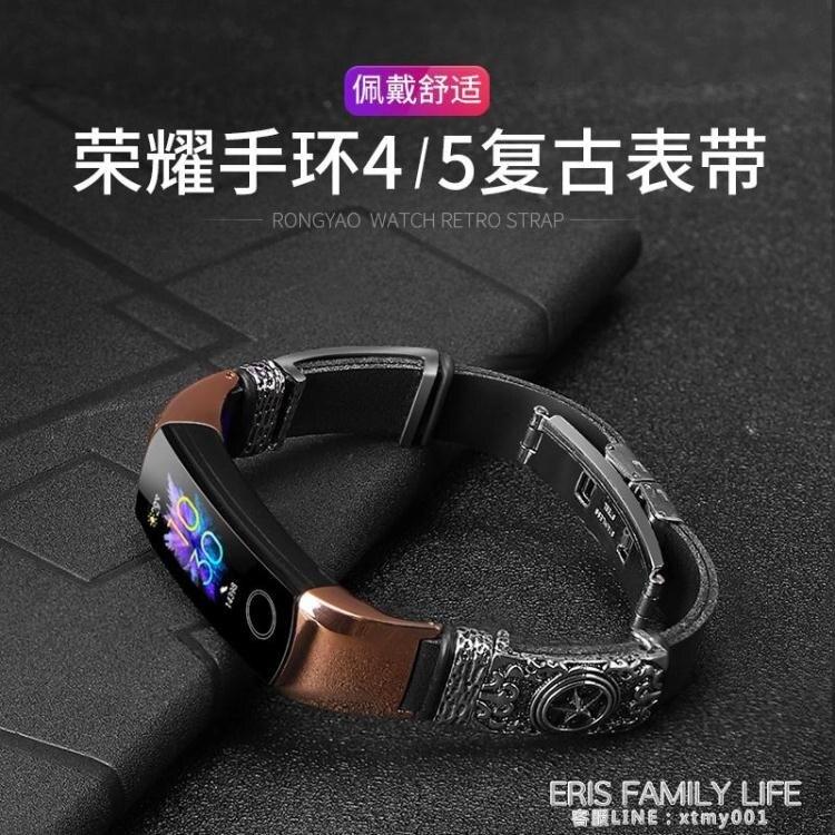 適用華為 榮耀手環4/5錶帶金屬個性復古 榮耀5/3手環錶帶替換帶