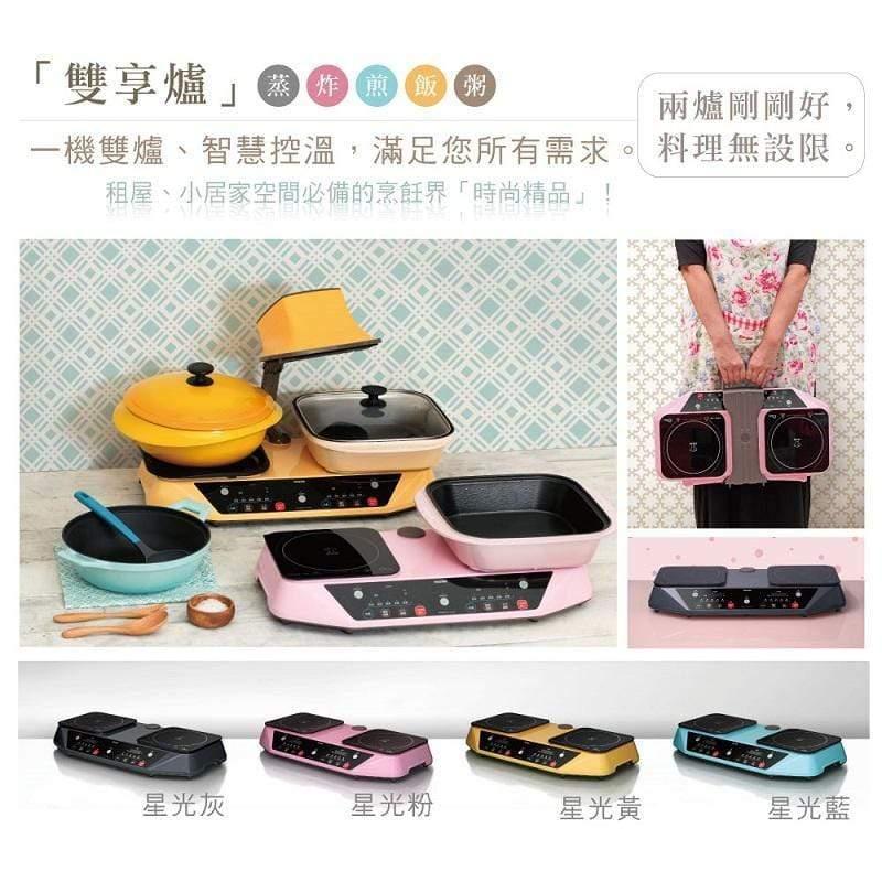 雙爐Performa Duo IH可提攜式智慧電磁爐(雙邊獨立控溫料理平台)  - 共4色 星光黃