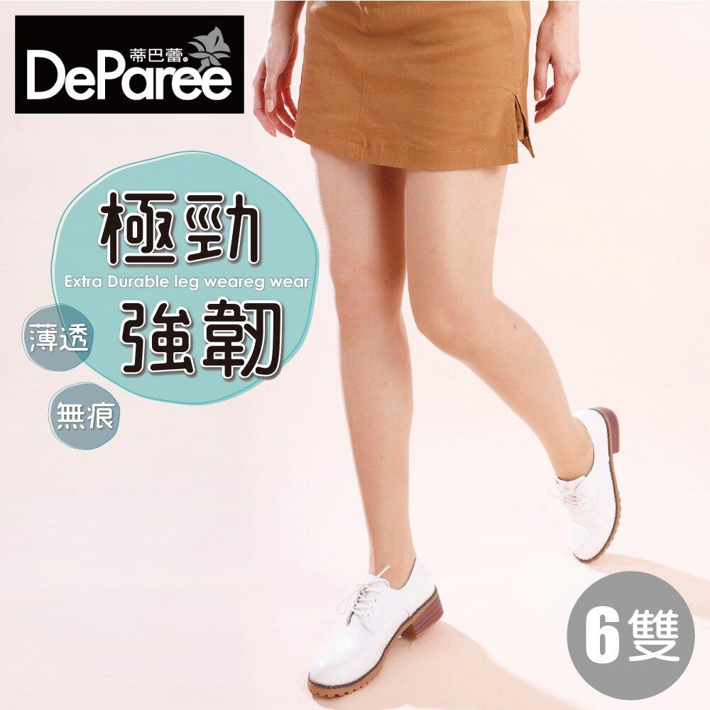 Deparee蒂巴蕾 極勁強韌彈性絲襪 6雙組 (淺膚/膚/黑)