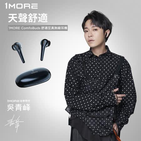 1MORE ComfoBuds 舒適豆 真無線耳機 (ESS3001T)