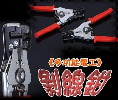 【台灣優質賣家】J8A02 自動剝線鉗 耐用剝線鉗 剪線鉗 電子鉗 模型鉗 鋒利刀口 省力 壓線 剪線
