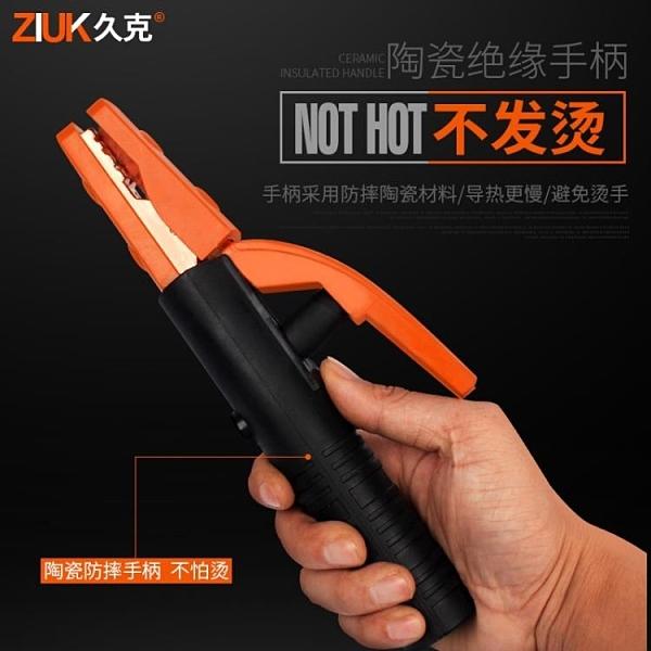 久克電焊鉗800A不燙手不漏電 純黃銅電焊把電焊夾500A電焊機配件