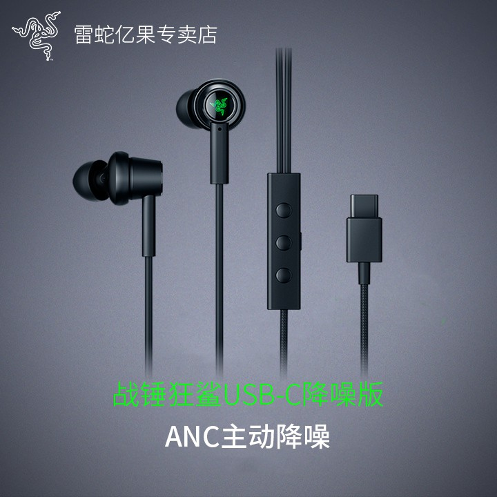 #3CRazer雷蛇戰錘狂鯊USB-C降噪電競游戲帶麥電腦線控手機入耳式耳機