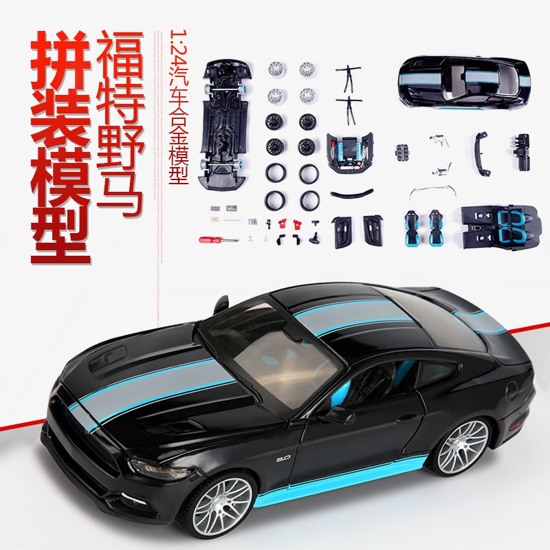 【wsw】美馳圖拼裝車模型2015福特野馬車模1:24拼裝益智兒童玩具禮物禮品
