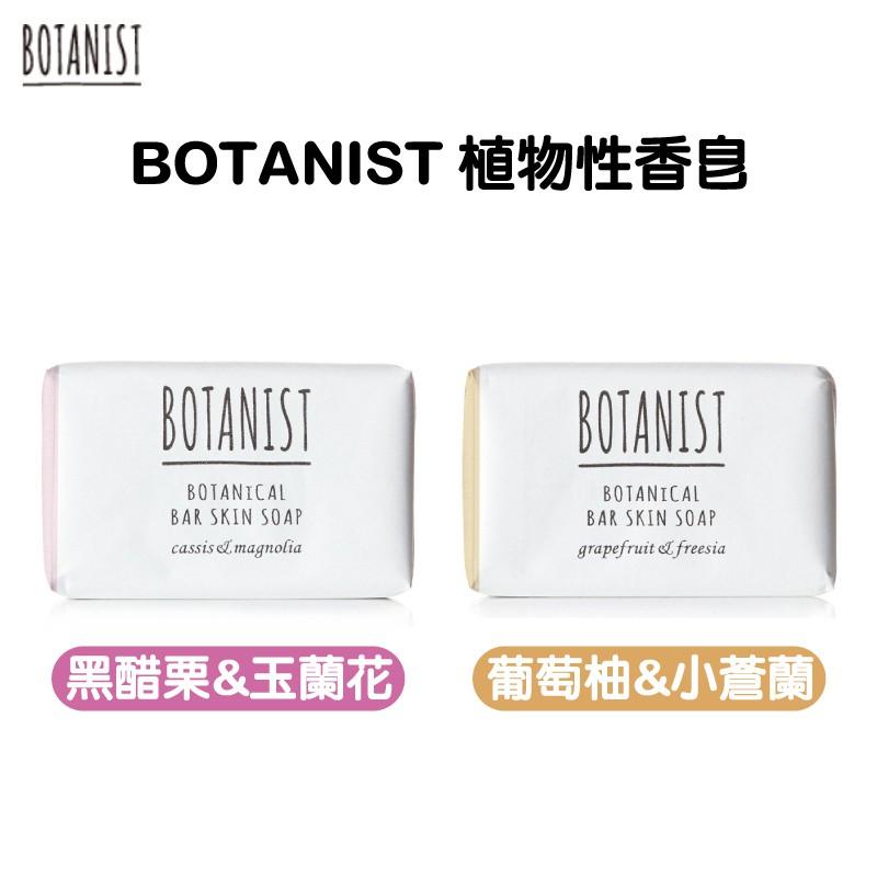 日本 Botanist 植物性 香皂 滋潤 100g 黑醋栗 玉蘭花 葡萄柚 小蒼蘭