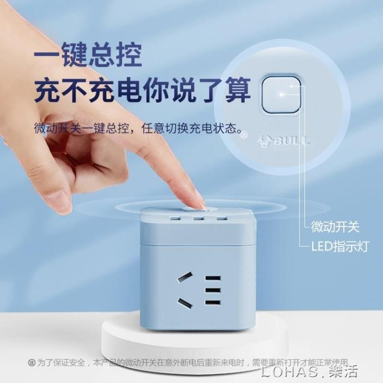 【快速出貨】USB魔方插座智慧充電轉換器排插排多功能快充充電器多孔家用無線接線板 凯斯盾數位3C 交換禮物 送禮