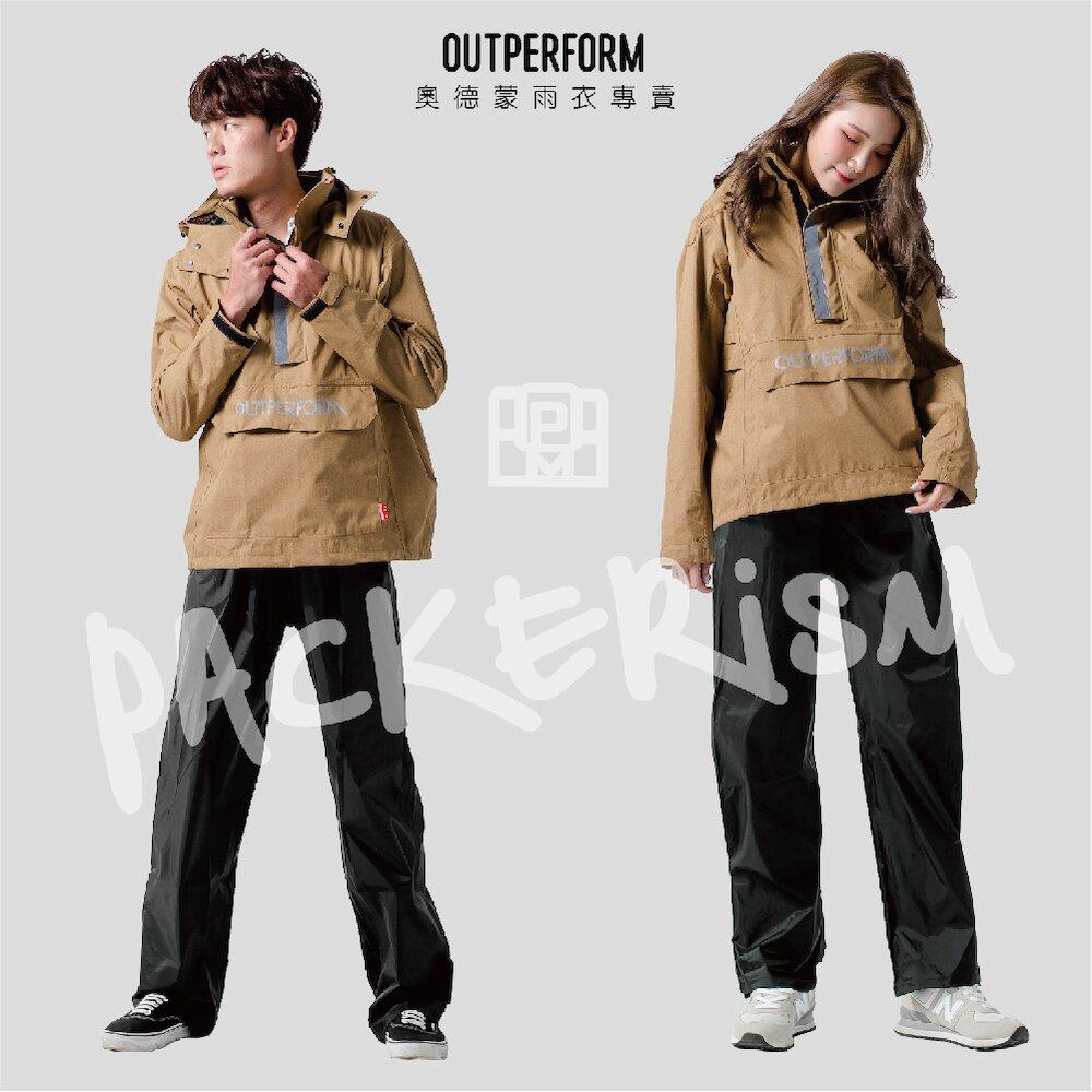 Outperform 奧德蒙雨衣-揹客 Packerism 套式背包款衝鋒雨衣搭配黑色尼龍雨褲-卡其