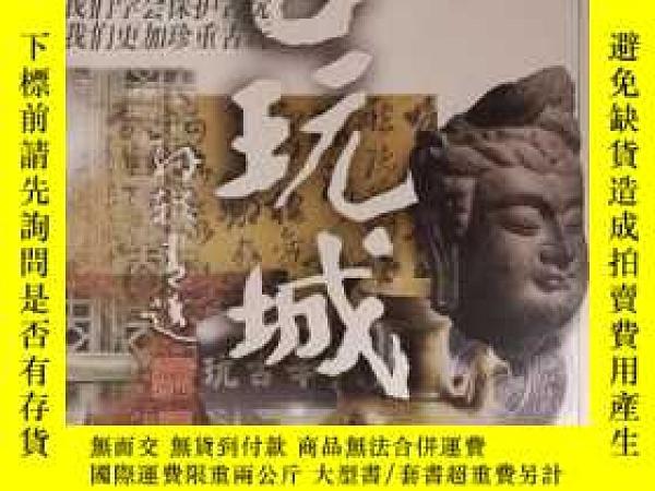 二手書博民逛書店古玩城罕見1999年 創刊號Y93918 出版1999