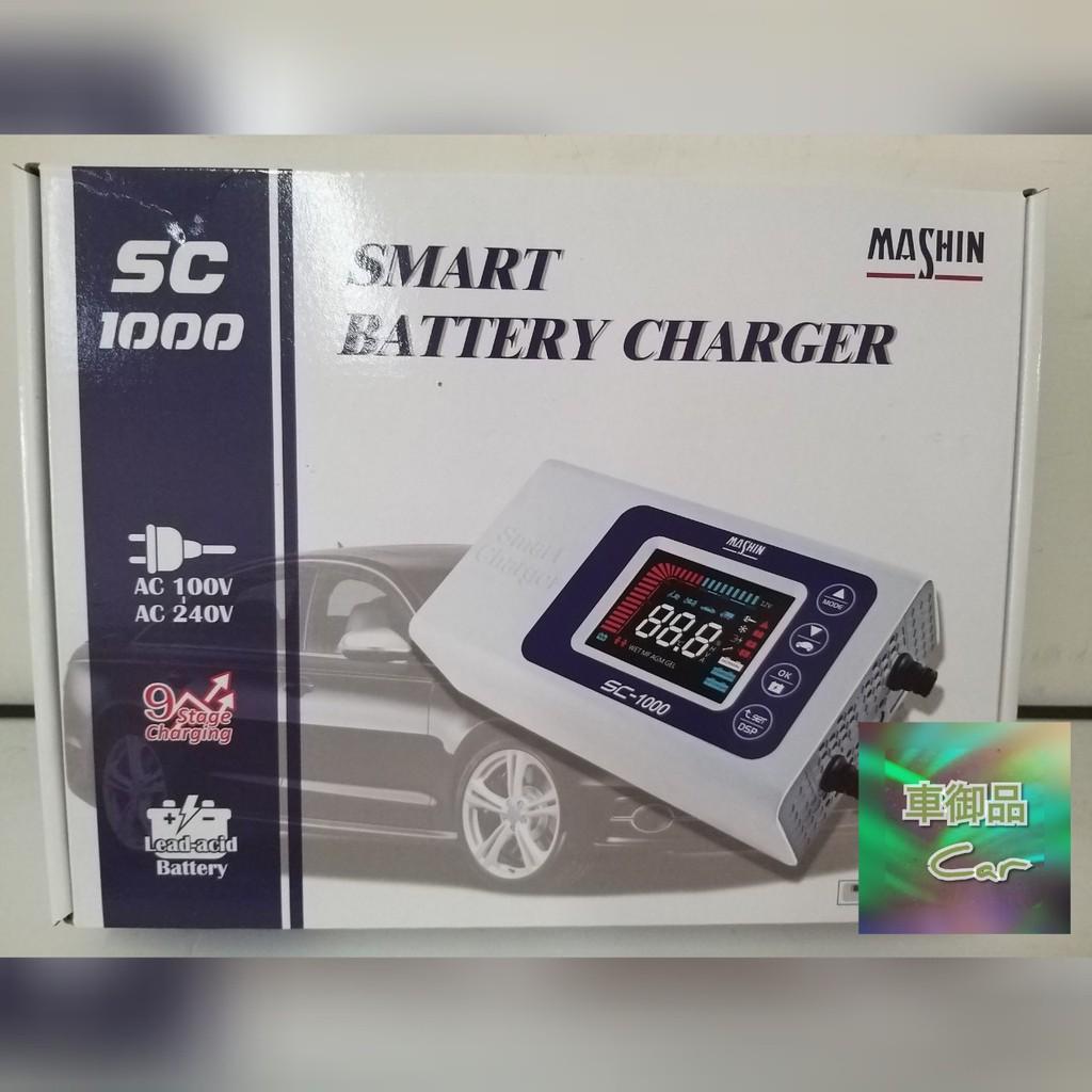 MAS HIN麻新電子SC-1000智慧型鉛酸電池充電器