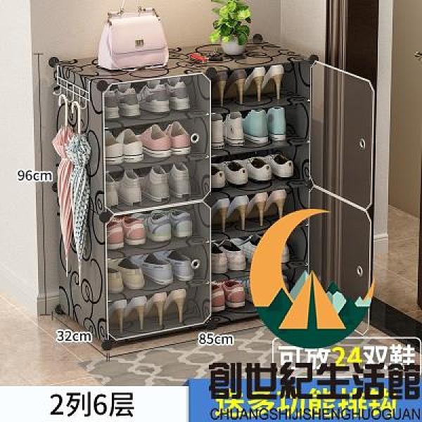簡易鞋柜家用室內經濟型鞋架子多層防塵大容量門口收納【創世紀生活館】