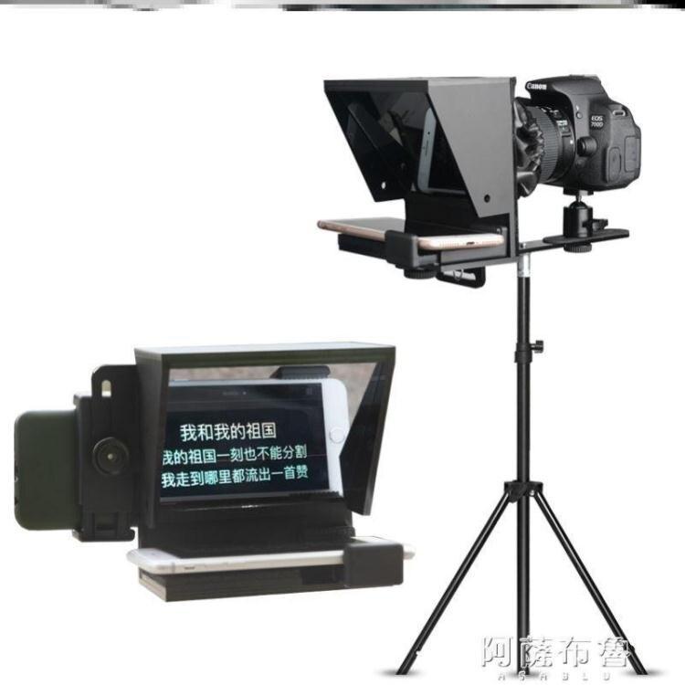 提詞器 手機單反直播提詞器便攜小型抖音快手采訪視頻外拍錄視頻字幕機 交換禮物