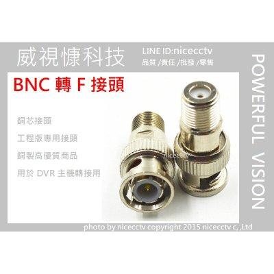 【NICECCTV】BNC公轉F母 /轉接頭 F轉BNC /BNC轉F頭轉BNC 頭 /公頭 /母頭 /接頭/第四台
