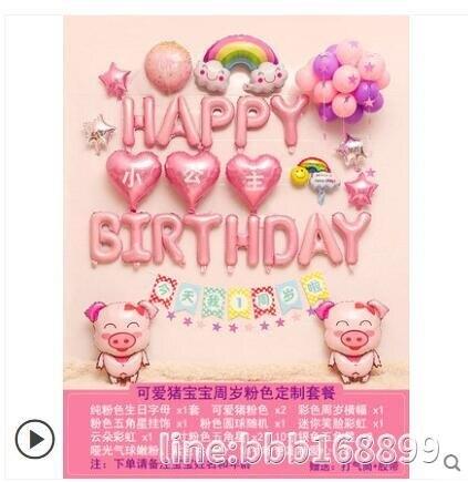 氣球 兒童生日裝飾氣球寶寶一周歲生日場景布置女孩派對會場主題背景墻
