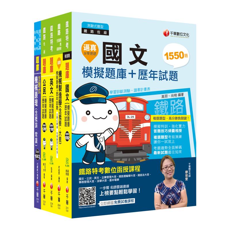 [機械工程]鐵路特考_題庫版套書:主題式核心題庫編排,檢驗實力最佳幫手 [9折]11100923950
