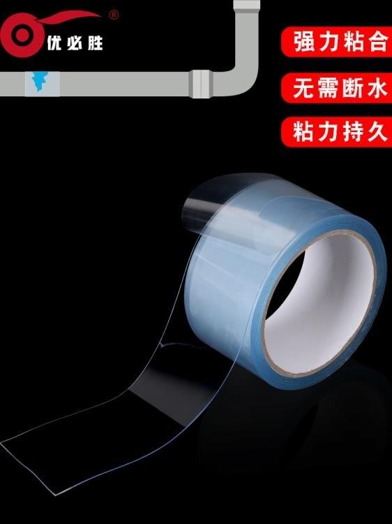 防霉貼 防水膠帶補漏強力修補強力防水膠帶補漏水管漏水修補自粘密封膠布