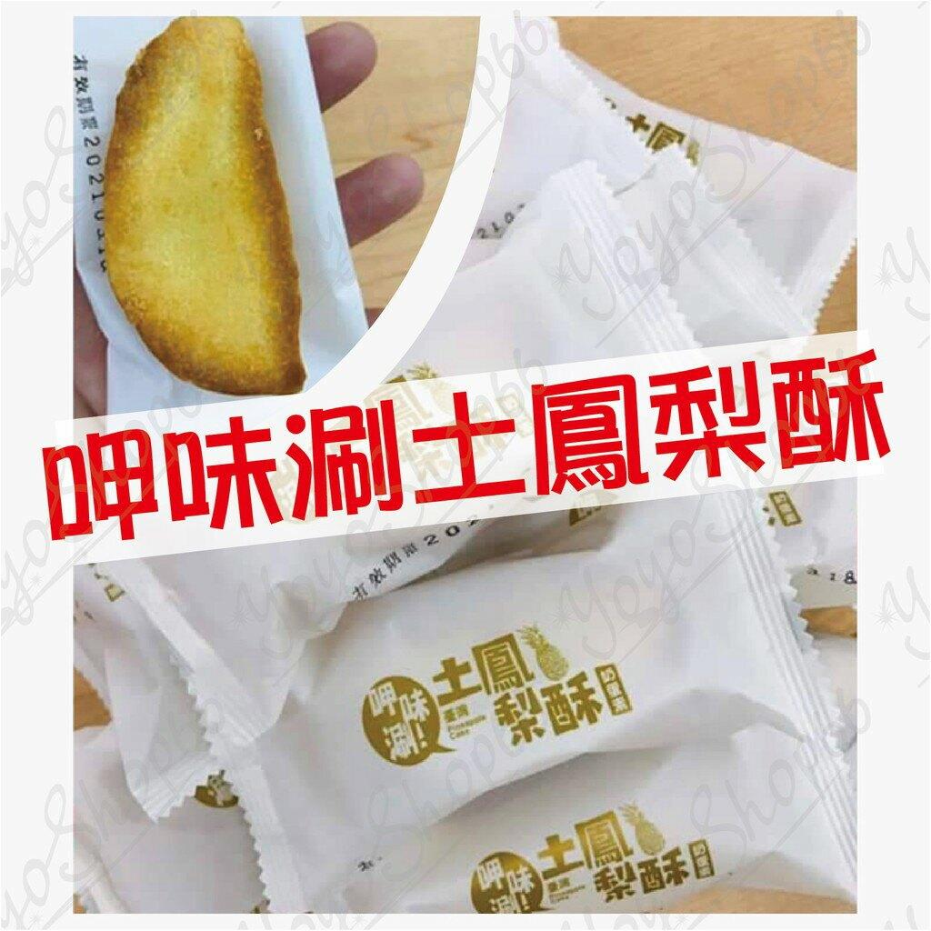 【蜜絲小舖】呷味涮土鳳梨酥 鳳梨酥 單顆包裝 台灣土鳳梨 名產 伴手禮 單顆獨立包裝 糕點 點心 下午茶 水果酥#773