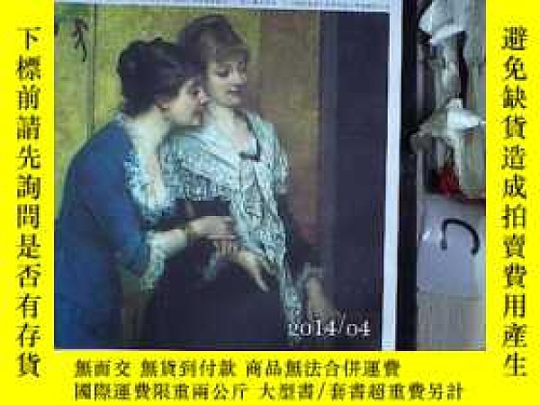 二手書博民逛書店美術大觀2014罕見4Y203004